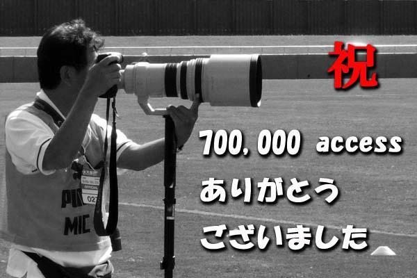 70万アクセス2.jpg