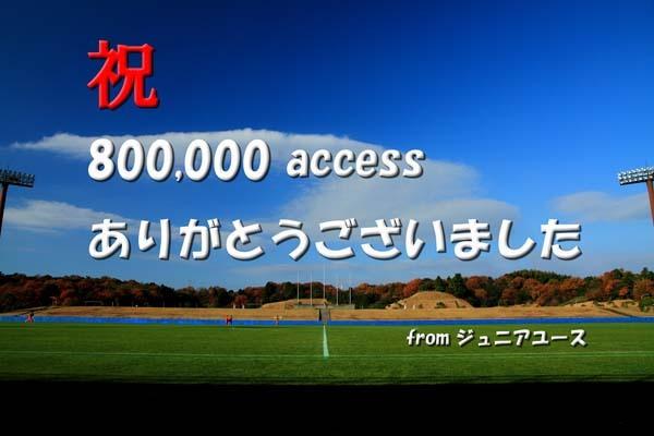 80万アクセス.jpg