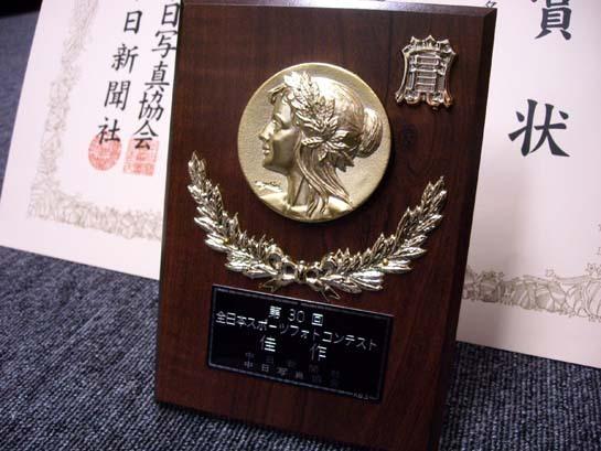 全日本スポーツフォトコン.JPG