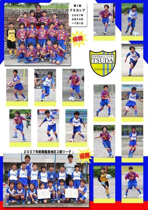 少年サッカー29-1.jpg