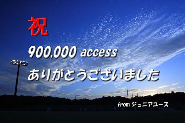 祝90万アクセス.jpg