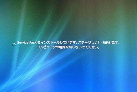 Service Pack 1.JPG