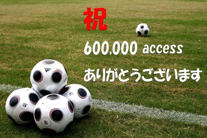 60万アクセス.jpg